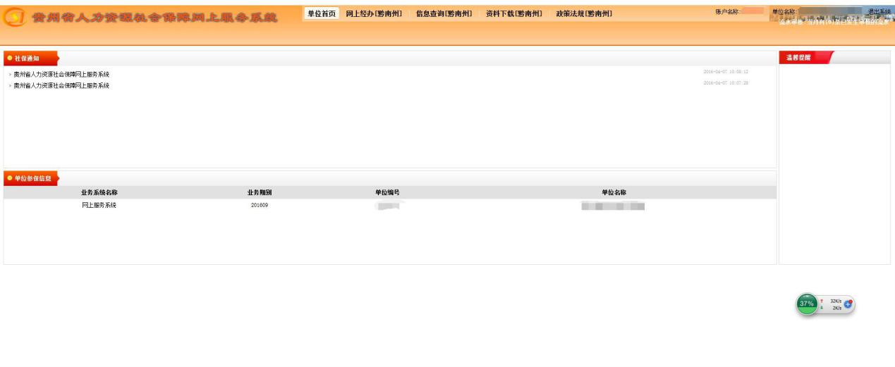 贵州省社保系统操作指南和VPN安装配置操作手册