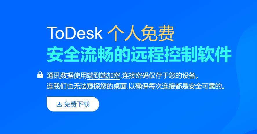 ToDesk Windows 3.1.2正式版,完全免费的远程控制软件(附送优惠码)