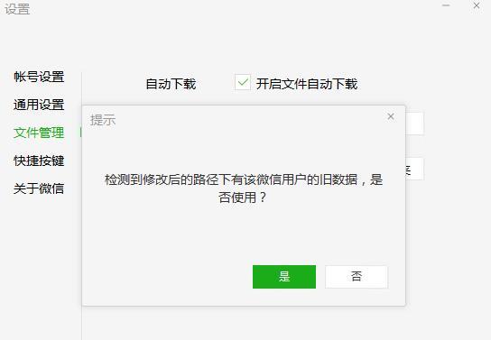 更换电脑,微信PC版聊天记录、语音、文件备份恢复教程(适用于TIM/QQ)