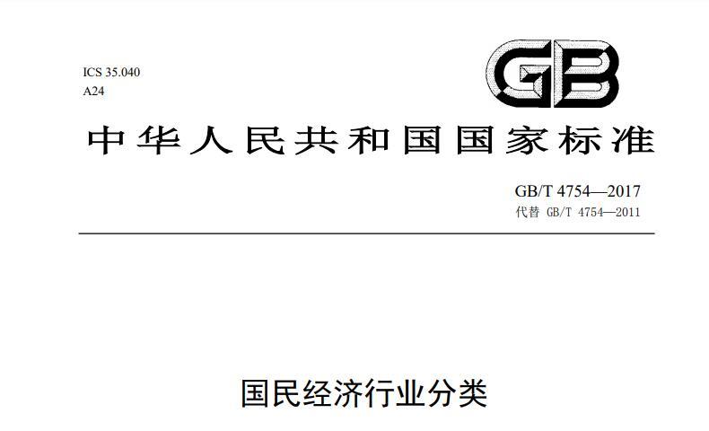 017年国民经济行业分类(GB/T