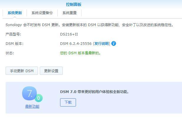 DSM群晖7.0-41890正式发布(2021/07/19已更新)