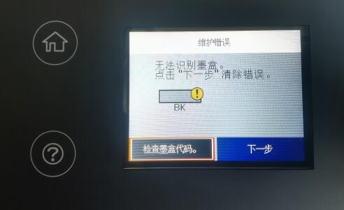 爱普生Epson Expression Home XP-5105更换填充墨盒方法