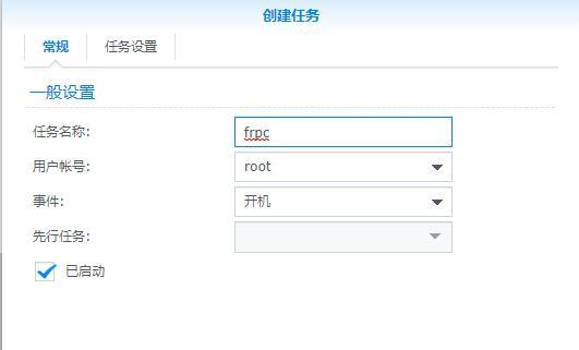 群晖nas安装frpc客户端实现开机自启动设置教程