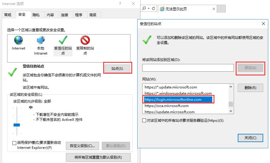 office 365实现在windows 2016使用账户登录激活解决方法