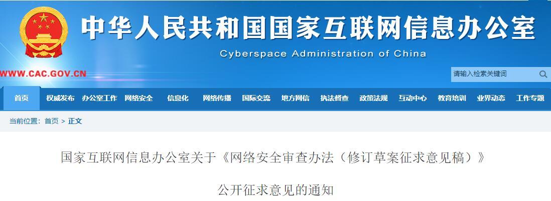 网信办拟定:掌握超过100万用户个人信息赴国外上市,必须申报网络安全审查(附意见稿)