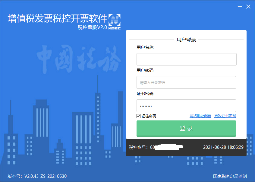 百旺金赋增值税发票税控开票软件(税控盘版)V2.0发票数据备份与恢复教程