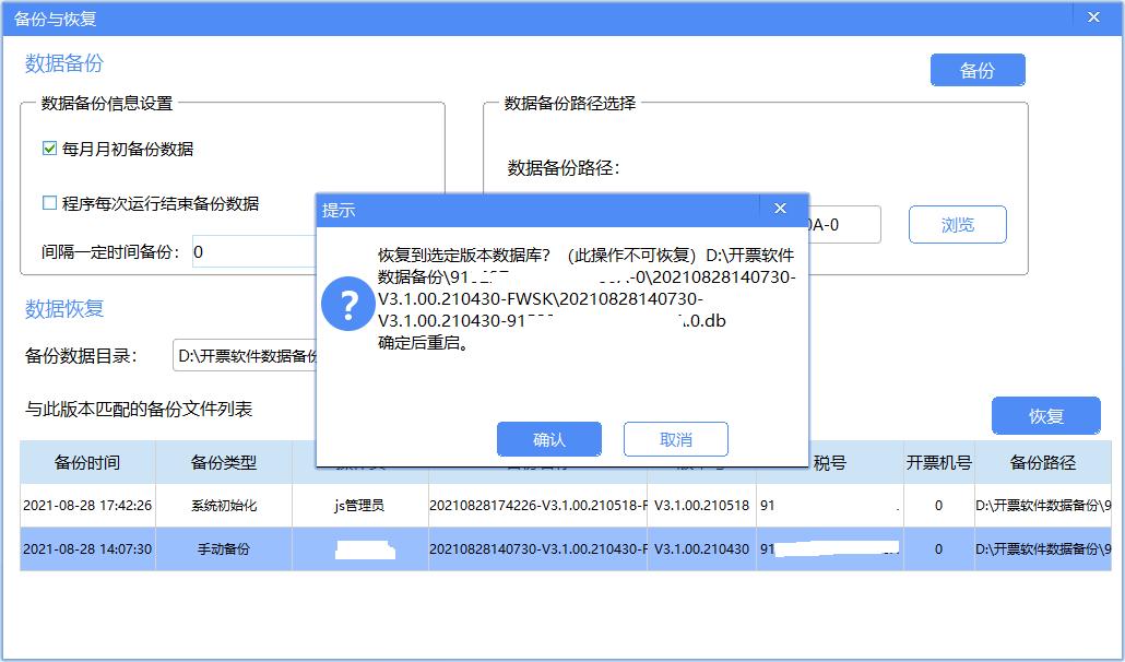 航天金税开票软件V3.0数据备份与恢复教程