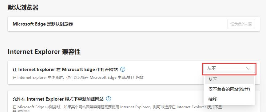 WIN10模式下打开IE直接跳转edge浏览器解决方法