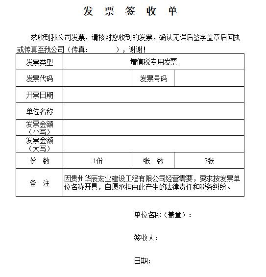 开票单位和合同签订单位不一致,通过情况说明和发票签收单的处理技巧