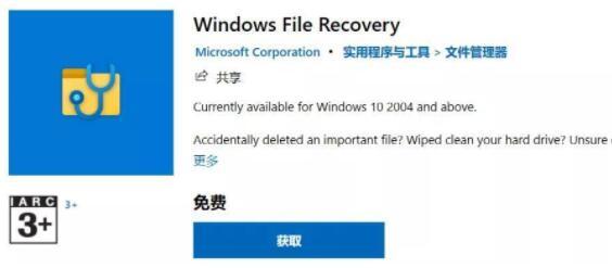 微软官方数据恢复软件Windows File Recovery,硬盘清空也能帮你找回来