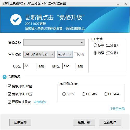 微PE工具箱V2.2官方正式版和32位64位合盘多版本官方下载[2021/10/08]